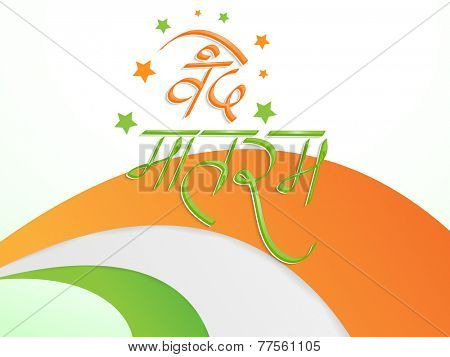 Elegant Hindi text Vande Mataram (I praise thee, Mother) with stars on national flag color background for Indian Republic Day and Independence Day celebration.