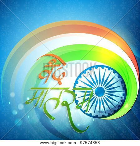 Stylish Hindi text Vande Mataram (I Praise Thee, Mother) with Ashoka Wheel and national flag color waves for Indian Independence Day celebration.