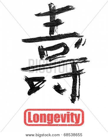 Chinese calligraphy, longevity, isolated on white background.