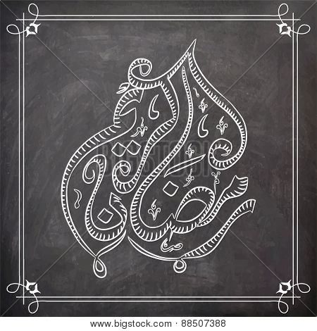 Arabic calligraphy text Ramadan Kareem created by white chalk on blackboard background for islamic holy month of prayer.