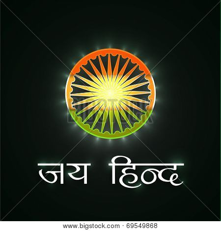Asoka Wheel in national tricolors with stylish text Jai Hind on black background for 15th of August, Indian Independence Day celebrations.
