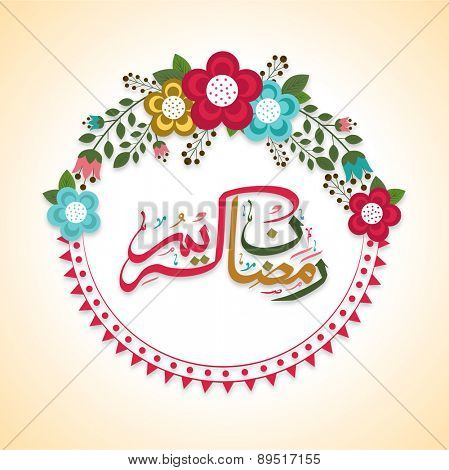 Arabic islamic calligraphy of text Ramazan Kareem (Ramadan Kareem) in colorful flowers decorated frame for Muslim community festival celebration.