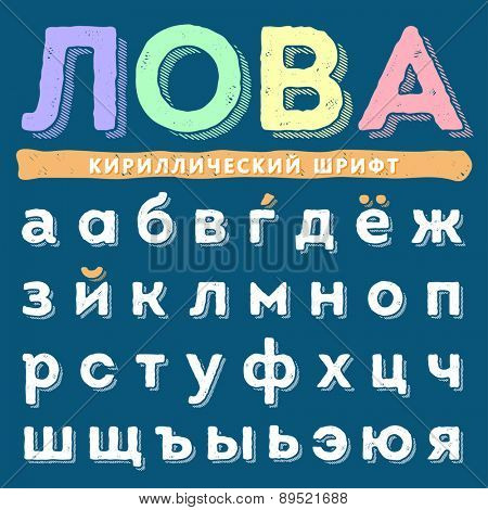 Funny hand drawn alphabet. Cyrillic lowercase version. Russian letters.