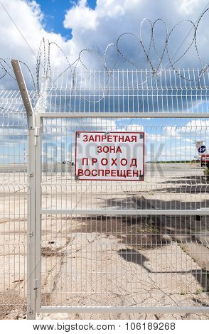 Security Fence In Russian Airport. Text On Russian: