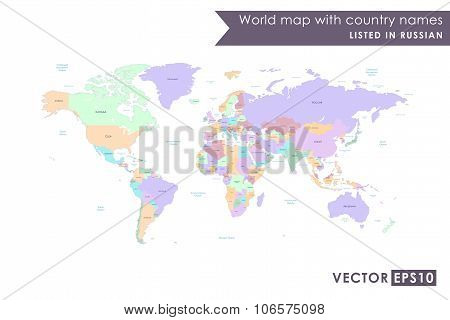 World map with countries listed in Russian. With the seas and oceans. Vector illustration. High Deta