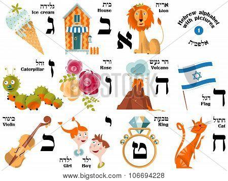 Hebrew Alphabet With Pictures For Children. Set 1.