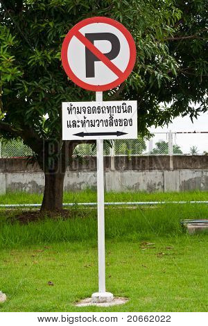 Traffic Signs No Parking .