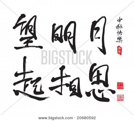 Chinese Greeting Calligraphy for Mid Autumn Festival - Lovesickness