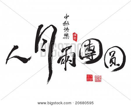 Chinese Greeting Calligraphy for Mid Autumn Festival - The Reunion of Loves