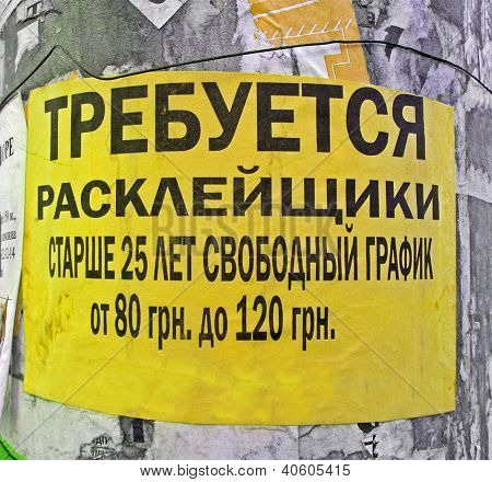 Advertisement Workers Wanted As Text On Russian On Yellow Paper, Looking For Job