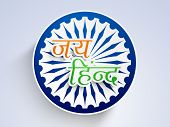 foto of ashoka  - Indian Republic Day celebration concept with Ashoka Wheel on light blue Background - JPG