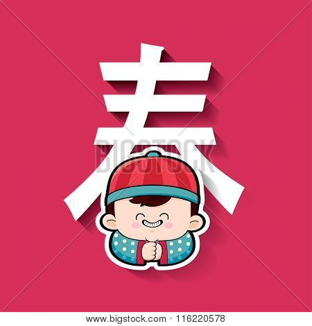 Chinese new year cards vector design with cutie cartoon. Translation of Chinese text: Spring