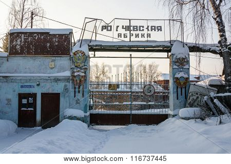 Old factory gate of the bankrupt factory, January 24, 2016.