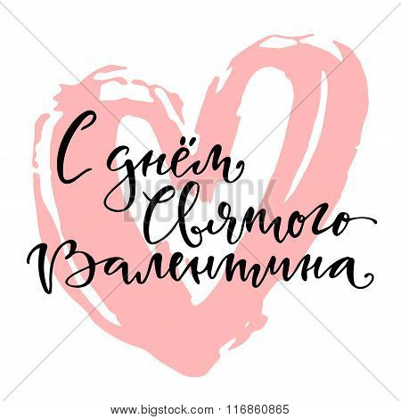 Russian Happy Valentine Day Lettering Poster.