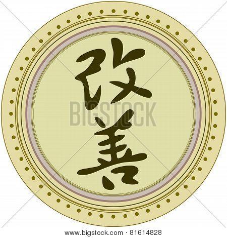 Hieroglyph Nice Change Of Kaizen.