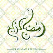 image of ramadan calligraphy  - Islamic calligraphy for holy Islamic month Ramadan - JPG