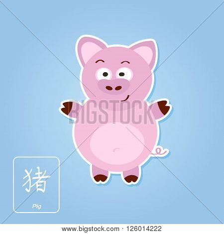 Stock vector icons with pig and chinese zodiac sign  for your design