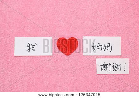 I Love my Mom thank you concept in Chinese. 