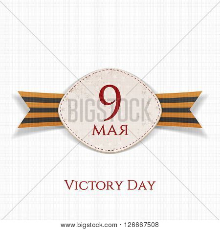 Victory Day 9 May paper realistic Banner Template with Saint George Ribbon on textile white Background. Vector Illustration