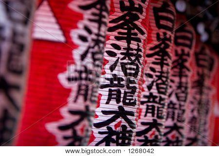 Kanji Lanterns