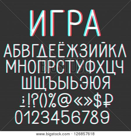 Cyrillic alphabet with distortion effect. Russian title is Game. Colorful light letters on dark background.
