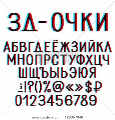Cyrillic alphabet with distortion effect. Russian title is 3D-glasses. Isolated colorful letters on white background.