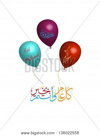 Greeting Card Of Eid Al-fitr Mubarak With With Ballon And Arabic Calligraphy (translation Blessed Ei