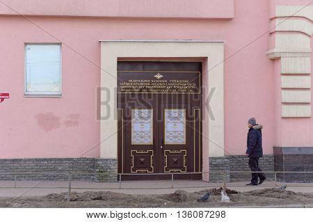 Nizhny Novgorod Russia. - March 25.2016. FKUZ Health Service Ministry of Internal Affairs of Russia in Nizhny Novgorod region