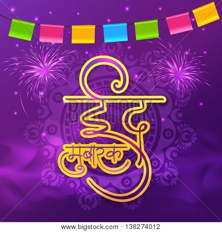 Glossy Hindi Text Eid Mubarak on floral design and colourful buntings decorated purple background, Beautiful Greeting Card design for Islamic Holy Festival celebration.