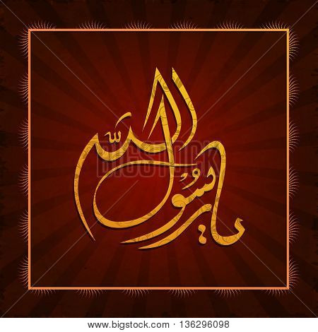 Arabic Islamic calligraphy of Dua (Wish) Ya Rasulullah (Messenger of God) on glossy brown background.