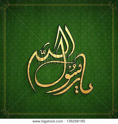 Arabic Islamic calligraphy of Dua (Wish) Ya Rasulullah (Messenger of God) on glossy green background.