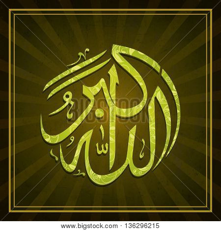 Arabic Islamic calligraphy of Dua (Wish) Allahu Akbar ( Allah is the Greatest) on abstract rays background.