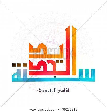 Colourful Arabic Islamic Calligraphy of Wish (Dua) Sanatul Jadid on floral design decorated white background.
