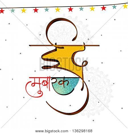 Creative Hindi Text Eid Mubarak on colourful stars and floral design decorated white background, Elegant Greeting Card for Islamic Holy Festival celebration.