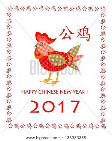 Funny childish applique for Chinese New Year  with rooster