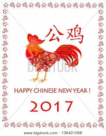 Greeting applique with funny rooster for Chinese New Year
