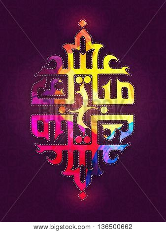 Colourful Arabic Islamic Calligraphy of text Eid Mubarak on traditional floral pattern background, Elegant Greeting Card design for Muslim Community Festival celebration.