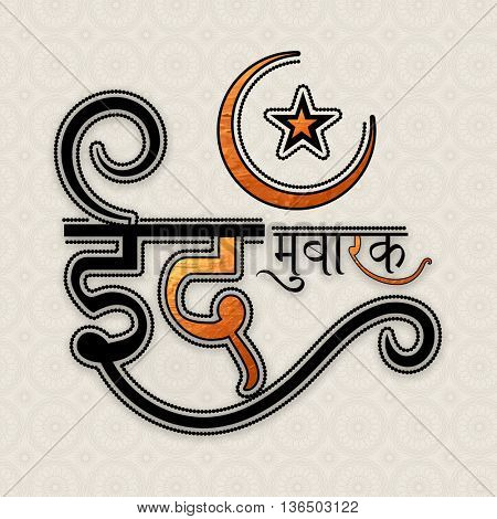 Creative Hindi Text Eid Mubarak (Blessed Eid) with Crescent Moon and Star on seamless floral Background, Elegant Greeting Card design for Muslim Community Festival celebration.