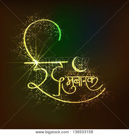 Elegant Greeting Card design with Glowing Hindi Text Eid Mubarak (Blessed Eid) for Muslim Community Holy Festival celebration.