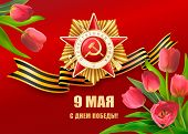 May 9 - Day Of Victory Over Fascism In The Great Patriotic War. Bouquet Of Tulips, St. George Ribbon poster
