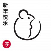 Chinese New Year Symbol Greeting Card, Year Of The Rat. Cute And Simple Calligraphy Drawing Of A Mou poster