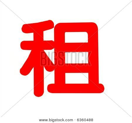 Chinese For Rent Sign