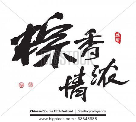 Vector Chinese Greeting Calligraphy For Dragon Boat Festival / Double Fifth Festival. Translation of Calligraphy: Rice Dumpling - The Flavour of Love. Translation of Red Stamp: Joyfulness Festival