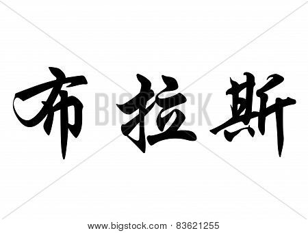 English Name Blas In Chinese Calligraphy Characters