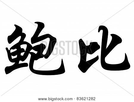 English Name Bobby In Chinese Calligraphy Characters