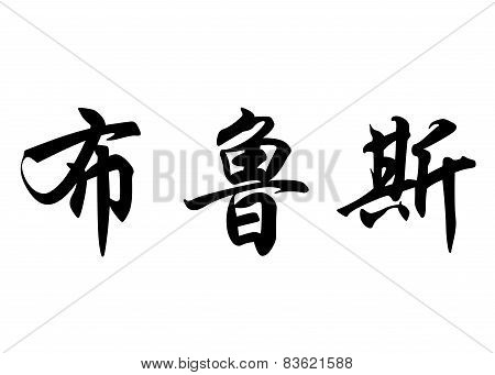 English Name Bruce In Chinese Calligraphy Characters