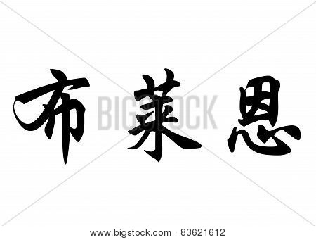 English Name Bryan In Chinese Calligraphy Characters