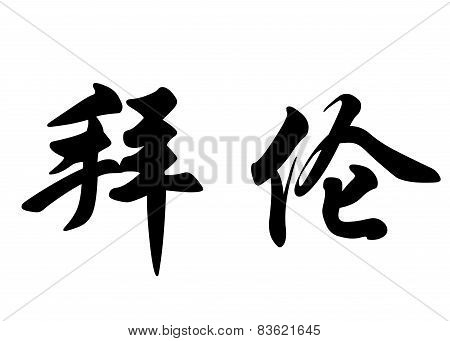 English Name Byron In Chinese Calligraphy Characters