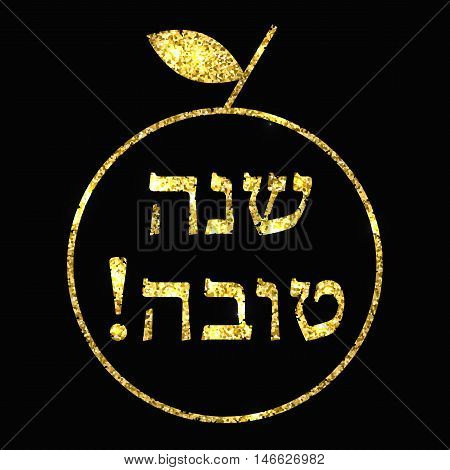 The golden apple with the inscription in Hebrew Shana Tova. Jewish New Year. Rosh Hashanah. Vector illustration.