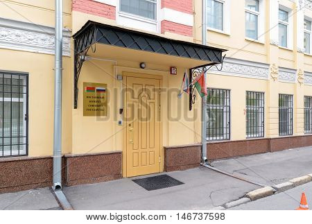 Moscow, Russia - July 14, 2016: Entrance to the building of the Permanent Committee of the Union State of Russia and Belarus (address: Eropkinsky Lane, 5, Building 1)